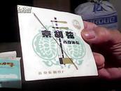 星海牌京胡弦西皮外弦商标【带弦未使用】