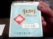 牡丹牌柳琴4弦商标【带弦未使用】