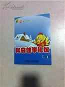 和奇佳学礼仪 DVD动画1.2.3(6+1儿童综合素质提升工程)