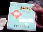 牡丹牌柳琴3弦商标【带弦未使用】