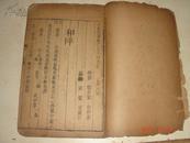"""景岳全书---卷54书集古方八阵-康熙版9行23字-有刻工代码或符号""""苏州码子"""""""