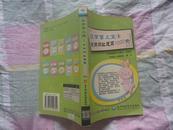 非常掌上宝 B 常用网址速查1000例 2006年10月 一版一印 5000册
