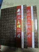 通化师范学院--藏好太王碑拓本 (纪念好太王碑建立1600年)