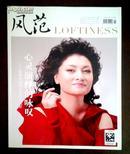 旧藏期刊 【风范】2009年11月号 总第79期 全球通VIP会员刊物 本期人物么红