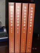 朱镕基讲话实录1-4册全