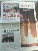 神州七号报:江西日报2008年9月26日神八发射,9月28日天空行走,2天一套。精美彩色大报
