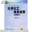 教育部高职高专规划教材:化学化工信息检索(第2版)(附光盘)