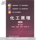 普通高等教育十五国家级规划教材:化工原理(上)