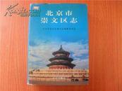 北京市崇文区志 精装 包邮
