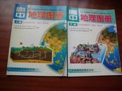 .全日制普通高级中学教科书(试验修订本必修)——高中地理图册(上、下册共2本合售