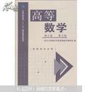 """普通高等教育""""十一五""""国家级规划教材:高等数学(第3册)(第3版)"""