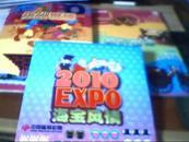 中国福利彩票2010年上海世博会主题彩票  11张