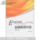 金融英语对话(第2版)(附光盘1张)