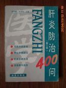 肝炎防治400问