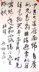 中堂启功写杜律