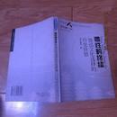 惯性的终结--鲁迅文化选择的历史价值 仅印1000册 &