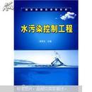 国家级精品课程教材:水污染控制工程