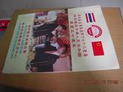 恭祝泰皇蒲美蓬陛下七十二圣寿 热烈庆祝中华人民共和国建国五十周年(纪念画册)