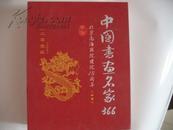 中国书画名家366 --北京南海画院建院15周年 16开 2012年历画册【包邮快递】