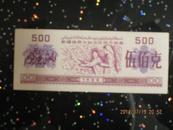 1988年新疆维吾尔自治区地方粮票(伍佰克)