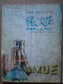 老教材收藏 化学(必修1、2、必修加选修3) 全日制普通高级中学教科书(试验修订本)