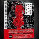 正版 东方幻想画报特别编贰外典幻想福音书 8年收集 赠DVD