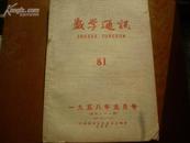 数学通讯 1958.1