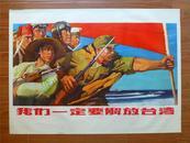 文革宣传画:我们一定要解放台湾