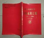 湖北医科大学科技成果汇编 1943---1993年 校庆五十周年