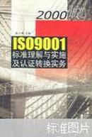 2000版ISO 9001标准理解与实施及认证转换实务(陈小明主编 广东经济出版社)