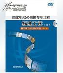 国家电网公司输变电工程标准工艺(五)典型施工方法演示光盘(第一辑)(7DVD)【赠送:工艺标准库送电工程部分2011年版光盘一张】
