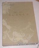 《2001-2011电信卡纪念册》-(铁通北京分公司10周年特制长途卡)全两册共164张面值18385元