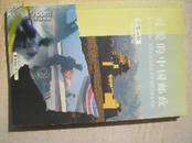 05023《可爱的中国邮政--宁夏分册》32开.2004年.15元