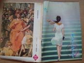 老杂志彩色封皮3