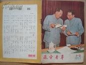 老杂志彩色封皮9