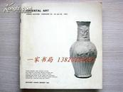 1973年2月22.23.24日苏富比《东方艺术品》拍卖图录——中国艺术品400多件 历时2天 149件图片
