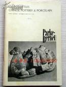 1970年10月8,9日派克-巴奈物画廊(苏富比下属企业)《中国陶瓷和鼻烟壶》拍卖图录