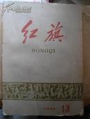 红旗     1959年第13期    总二十七期     内有陈伯达的文章    赠书籍保护袋     包邮快递宅急送