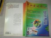 电脑爱好者1999增刊-------软件递招(无光盘)