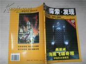 探索.发现2010年3月宝坐号