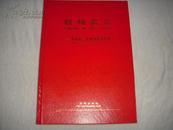 《领袖风采—毛泽东等画册巨卷》 8开精装 书口涂金重9斤  品佳