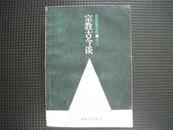 宗教古今谈(上海人民出版社1版)