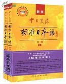 新版 中日交流 标准日本语 初级 上下册全套  传光盘文件  大本16开