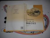 语文 九年级下册 教师教学用书 配光盘2张