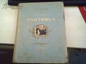 猎人日记 英文版