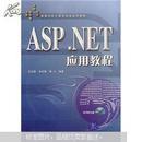ASP.NET应用教程(无光盘)