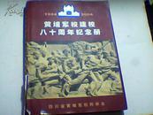 黄埔军校建校八十周年纪念册