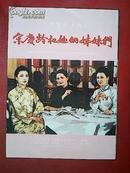 电视剧宣传册    宋庆龄和她的姊妹们(李羚  王馥荔  张晓敏)