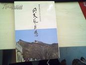 日文书《同天风月情》棚桥篁峰访中五十回纪念志 作者签赠本