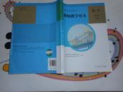 教师教学用书新版数学七年级下册含2CD